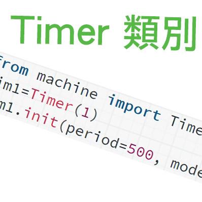 | ESP32 教學 | MicroPython | Timer Class | 203 |