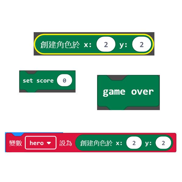 | 快速學會micro:bit | ep13 micro:bit 遊戲方塊1(Game Block)