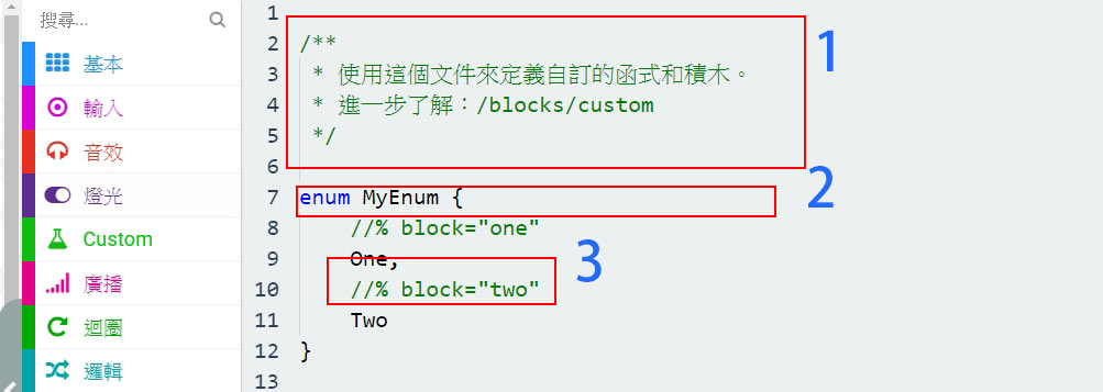 | microbit 進階班 | ep01 microbit 自訂積木 自製積木 Custom Block